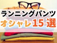 【メーカー別】ランナーに履いて欲しいおしゃれで高機能なおすすめランニングパンツ15選