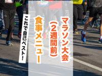 マラソン大会2週間前(大会前)から始める食事メニューをご紹介!