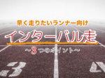 【速く走りたいランナー必見!】インターバル走の3つの効果とおすすめの3つの練習メソッド