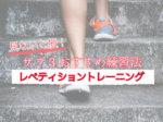 フルマラソンでサブ3・サブ4を狙うなら練習でレペティショントレーニングを取り入れよう!