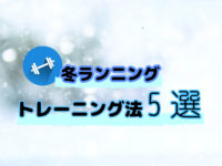 【雪の日必見】冬ランニングオススメのトレーニング方法5選と、効果解説