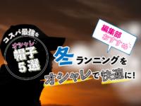 【編集部おすすめ】冬ランニングをオシャレで快適に!コスパ最強なオシャレ帽子5選