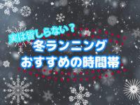 【ランナー必見】実は知らない?冬ランニングにおすすめの時間帯大公開!