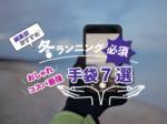 【編集部おすすめ】冬ランニング必須のコスパ最強おしゃれ手袋7選