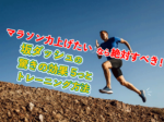 マラソン力上げたいなら絶対すべき!坂ダッシュの驚きの効果5つとトレーニング方法
