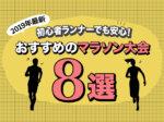 初心者ランナーでも安心!おすすめのマラソン大会8選【2019年最新版】